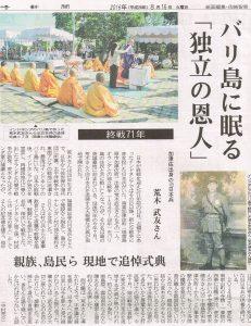 長崎新聞16.8.16